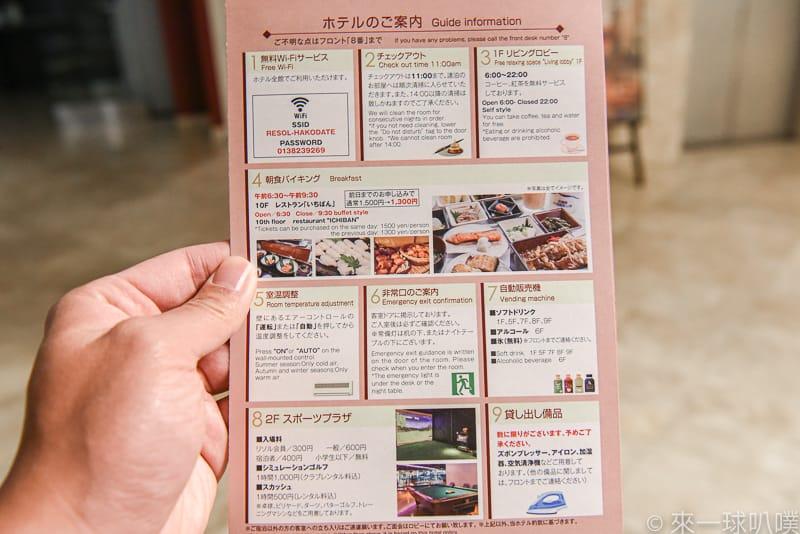 Hotel Resol Hakodate 6