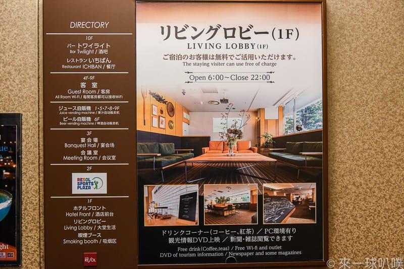 Hotel Resol Hakodate 9