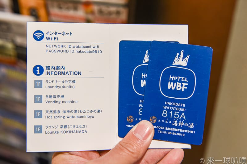 Hotel WBF Hakodate WATATSUMINOYU 12