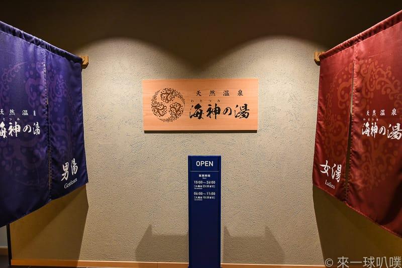 Hotel WBF Hakodate WATATSUMINOYU 55