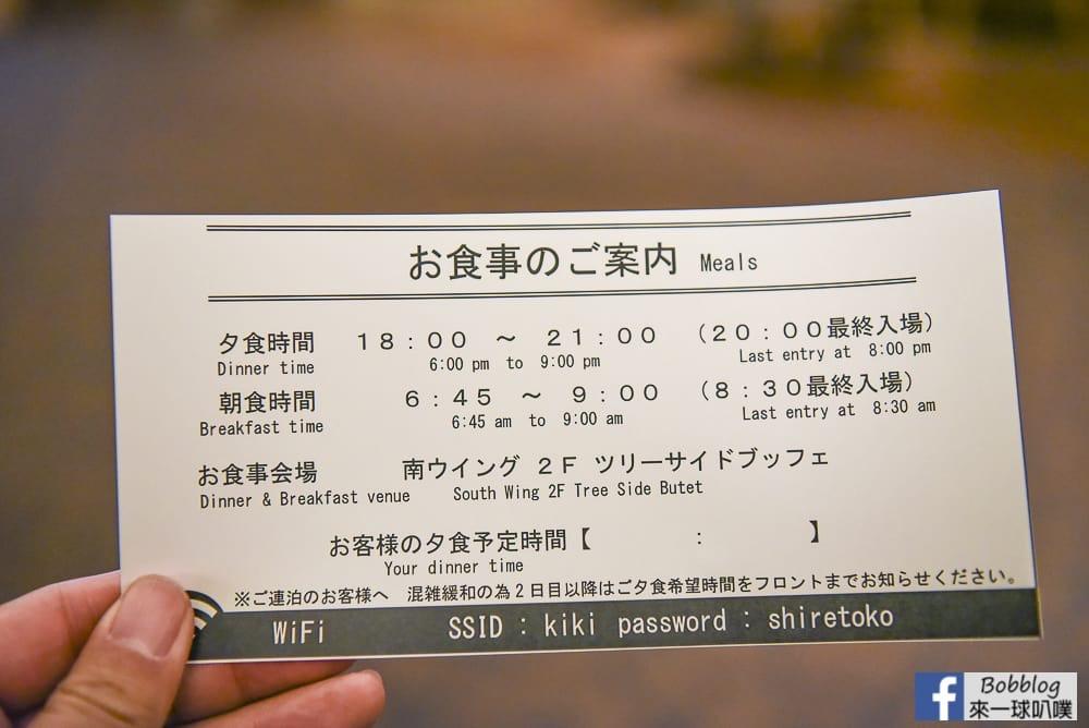 Kiki Shiretoko Natural Resort 4