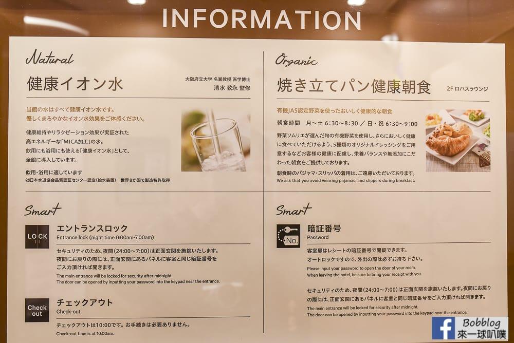 Super Hotel Asakusa 4
