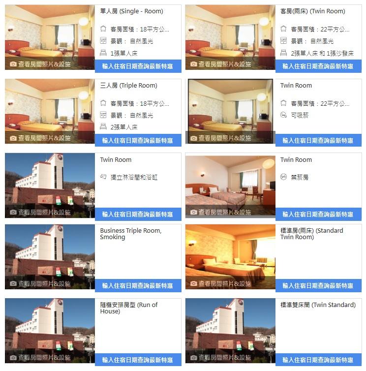 北海道登別住宿-瀧本飯店(便宜,可泡第一瀧本館4星飯店溫泉)