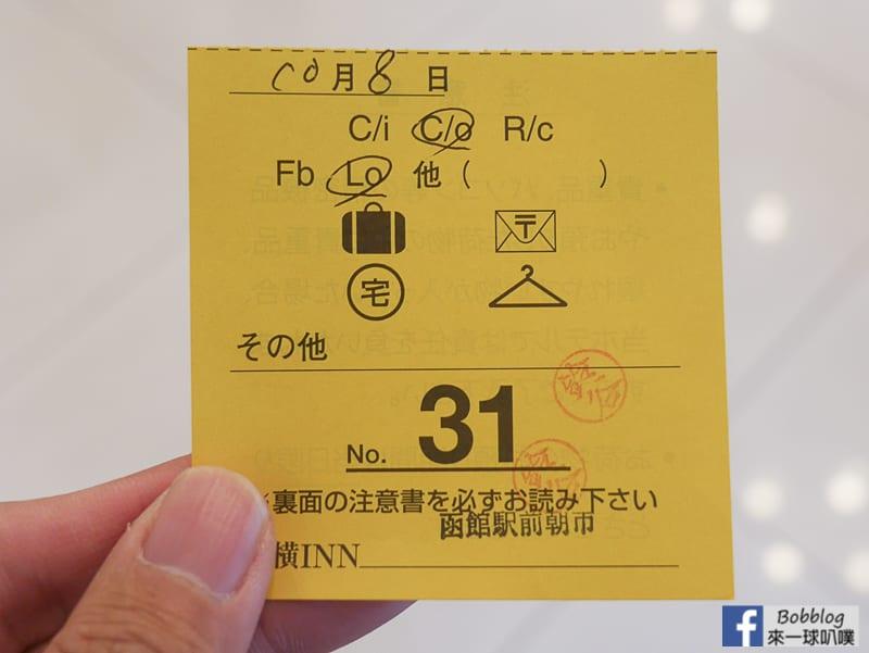 Toyoko-Inn-Hokkaido-Hakodate-Ekimae-Asaichi-37