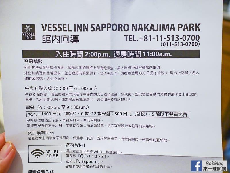 Vessel-Inn-Sapporo-Nakajima-Park-38