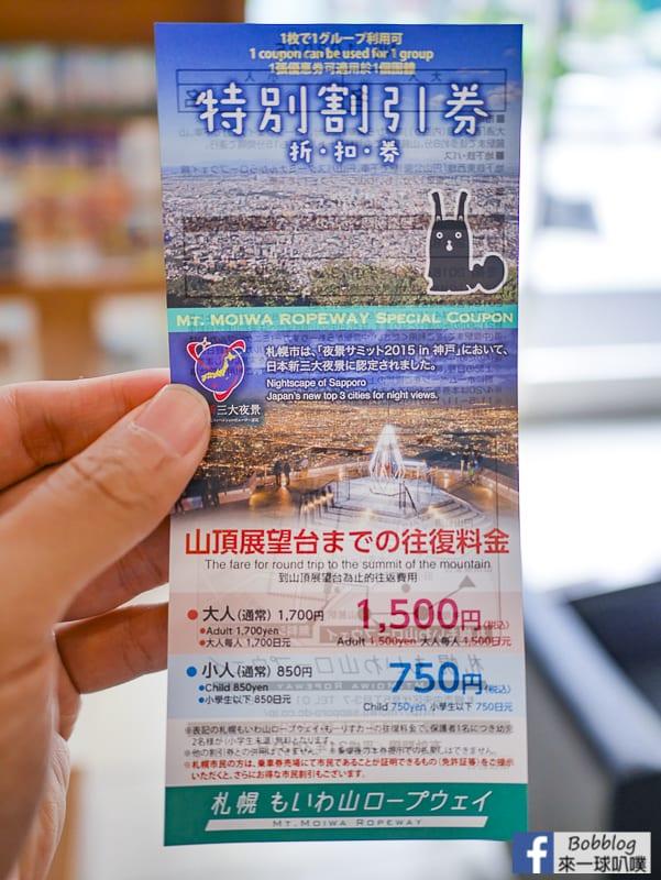Vessel-Inn-Sapporo-Nakajima-Park-40