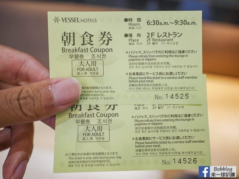 Vessel-Inn-Sapporo-Nakajima-Park-43