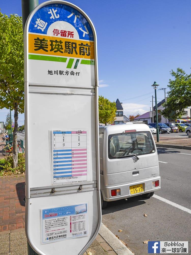 Biei station1