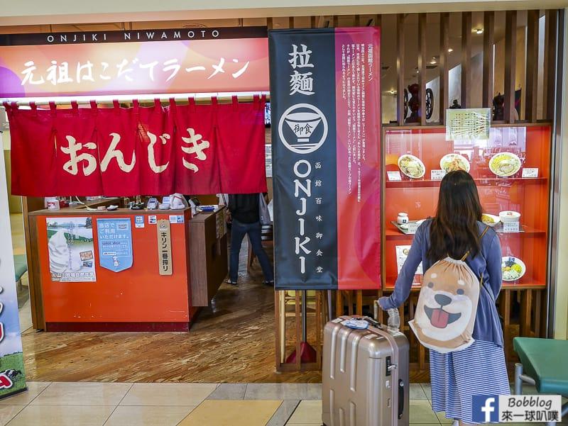 Hakodate airport depart 13