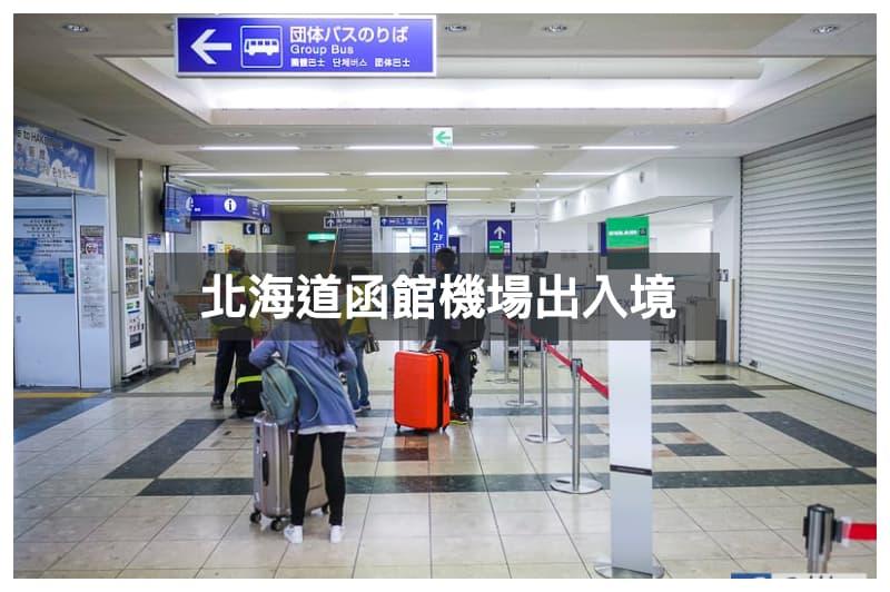 延伸閱讀:北海道函館機場出入境,函館機場免稅店,函館機場到函館市區交通