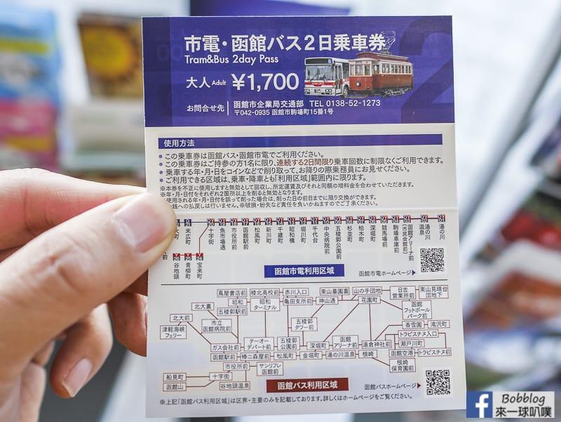 Hakodate station 10