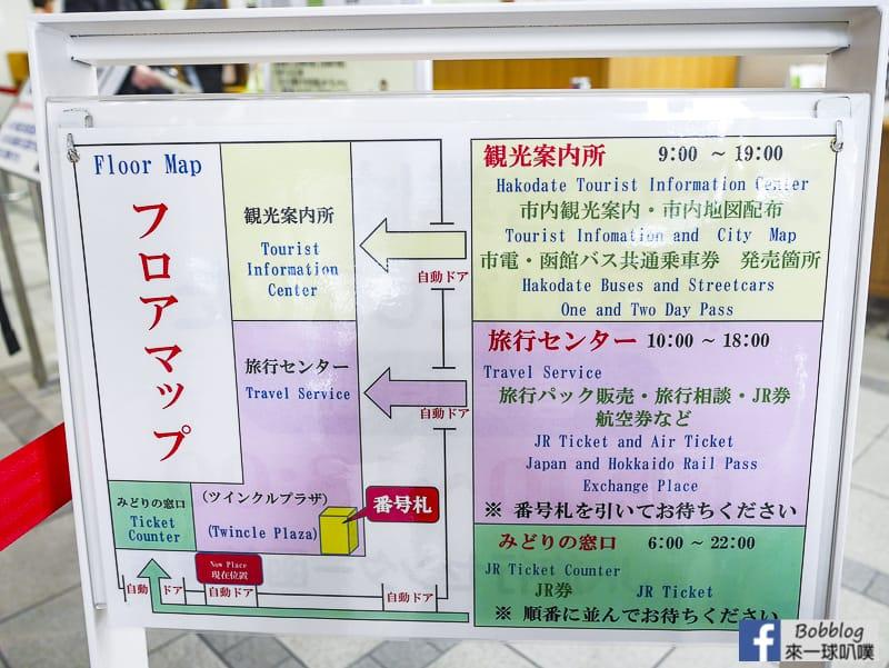 Hakodate station 34