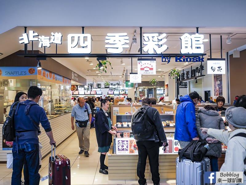 Hakodate station 37