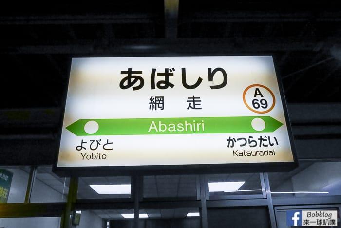 Abashiri-STATION-10