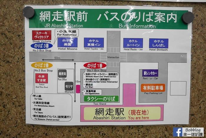 Abashiri-STATION-16