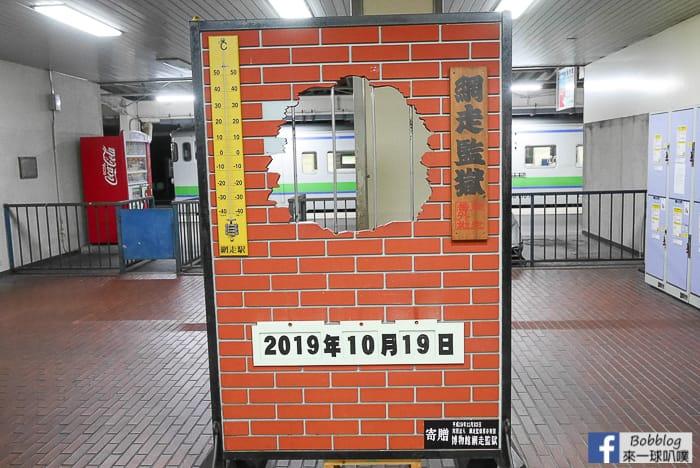 Abashiri-STATION-17