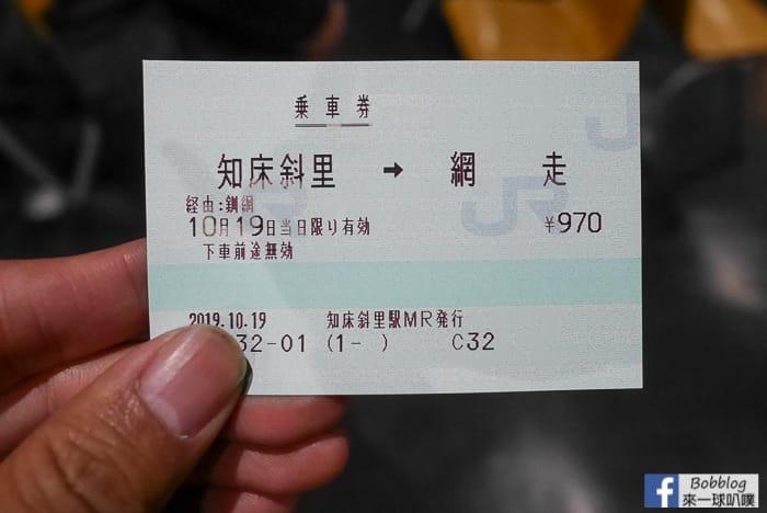 Abashiri-STATION-4