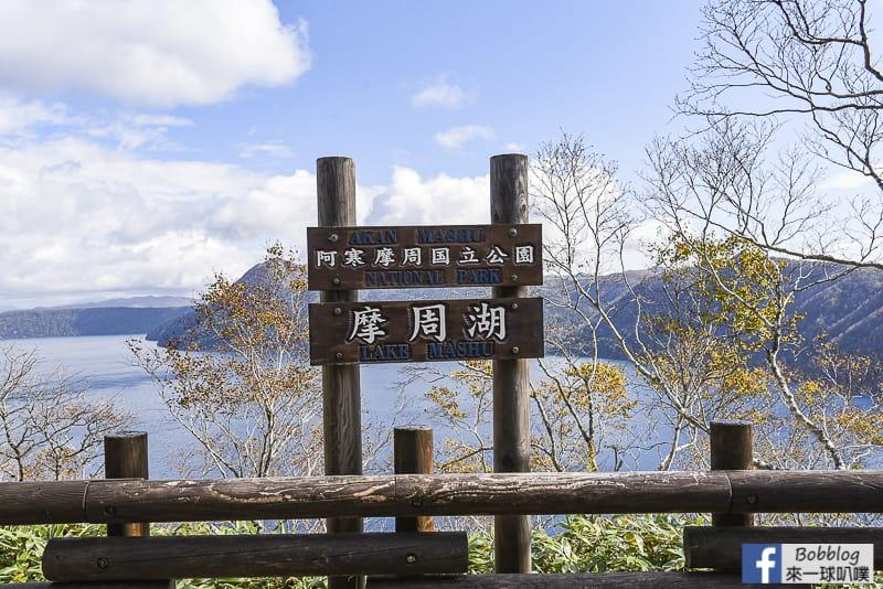 Lake Mashu 10