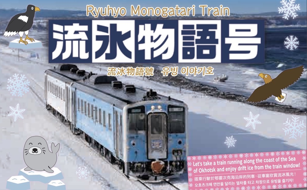 延伸閱讀:北海道道東|冬天限定觀光列車流冰物語號(網走~知床斜里時刻表,車資)