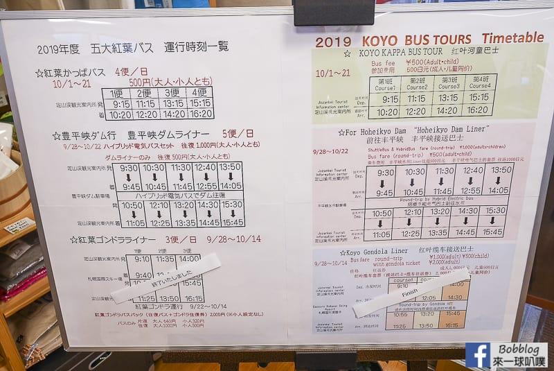 Sapporo-to-Jozankei-Onsen-18