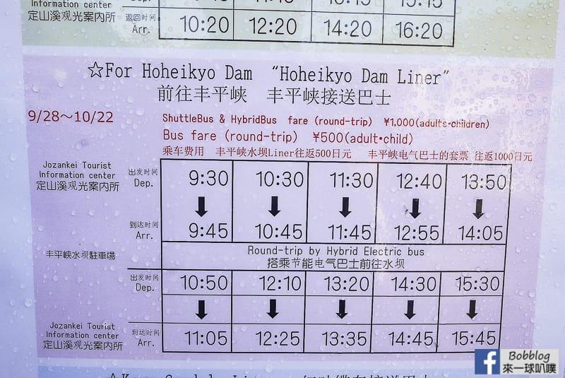 Sapporo-to-Jozankei-Onsen-23