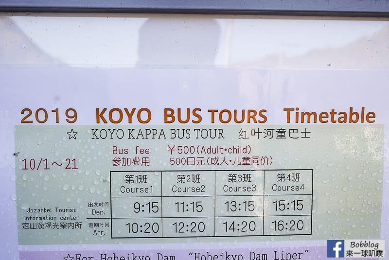 Sapporo-to-Jozankei-Onsen-24