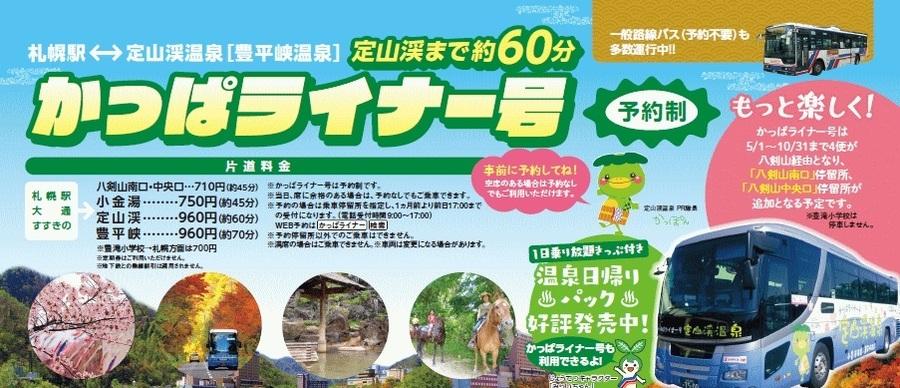 Sapporo-to-Jozankei-Onsen-29