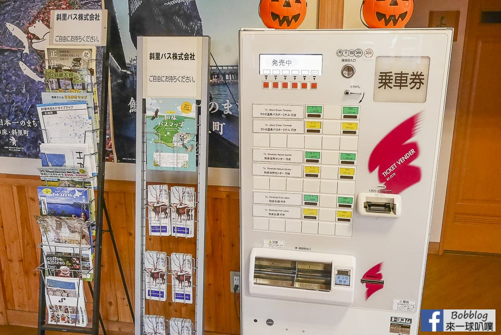 Shiretoko-station-11