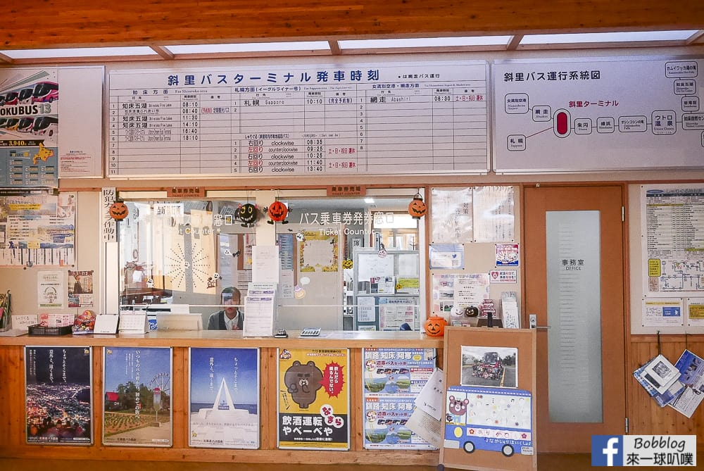 Shiretoko-station-14
