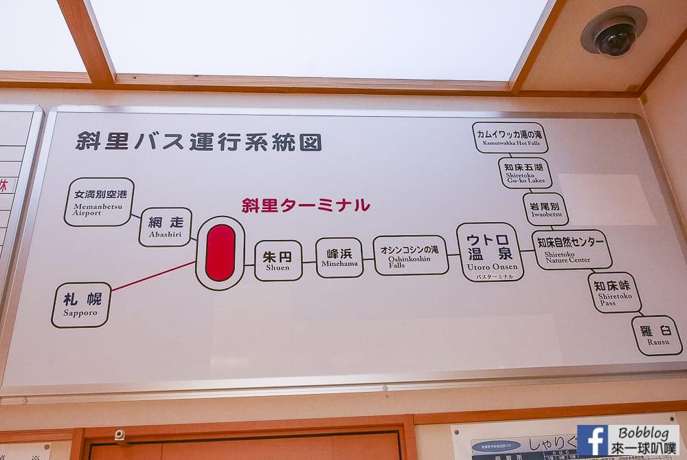 Shiretoko-station-15