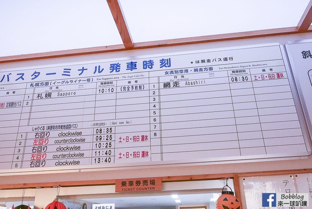 Shiretoko-station-16
