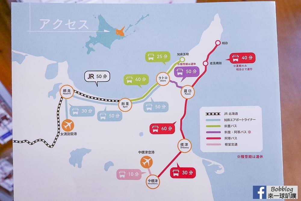 Shiretoko-station-18