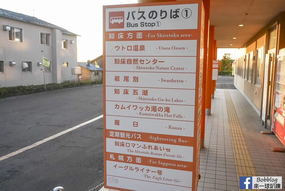 Shiretoko-station-8