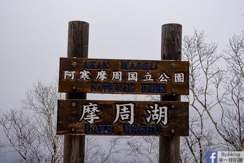 Lake Mashu winter 23