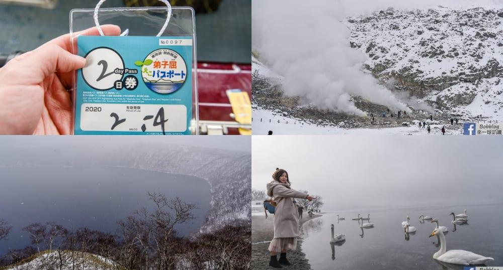 網站近期文章:弟子屈環保護照(Teshikaga Eco passport)遊硫磺山,屈斜路湖(砂湯),摩周湖