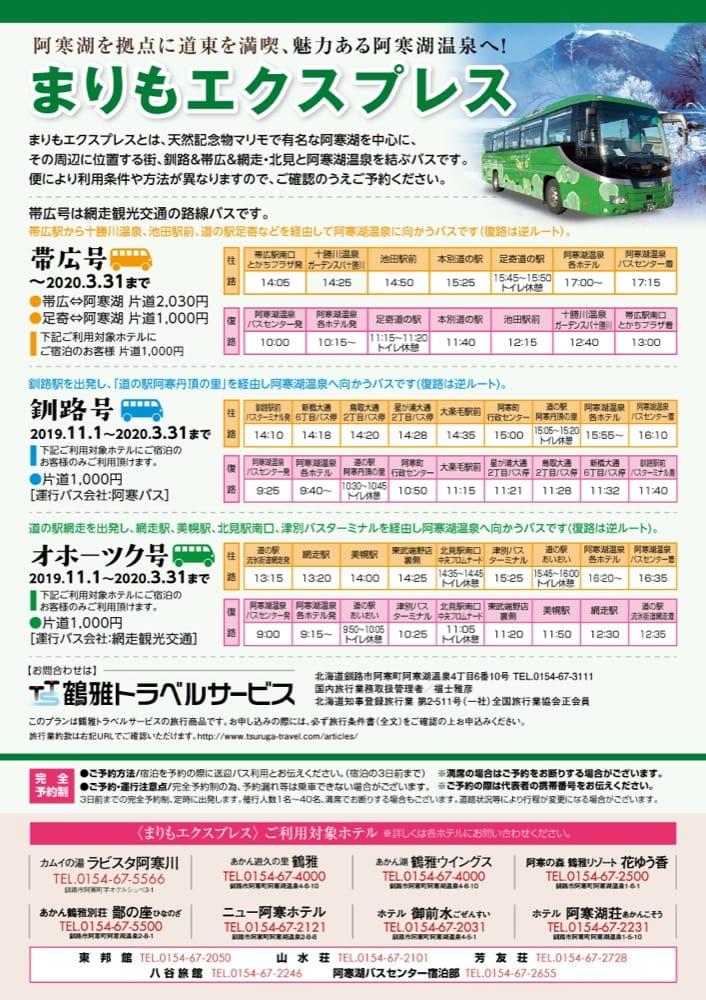北海道阿寒湖交通(高速巴士,阿寒巴士,飯店接駁巴士)