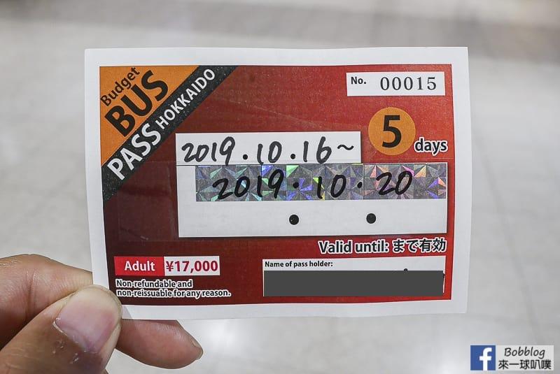 札幌到網走巴士交通|Dreammint鄂霍次克號(時刻表,預約方式)