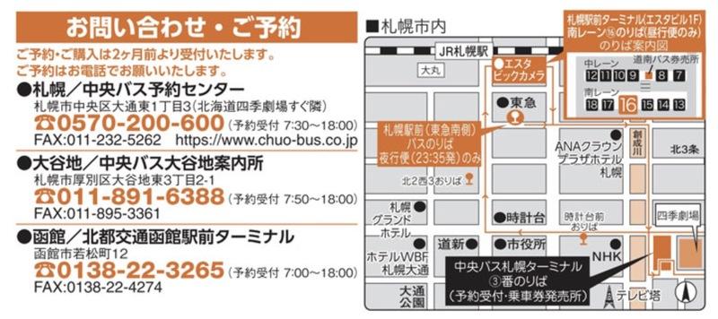 札幌到函館巴士-高速函館號(夜間巴士省時省住宿費)