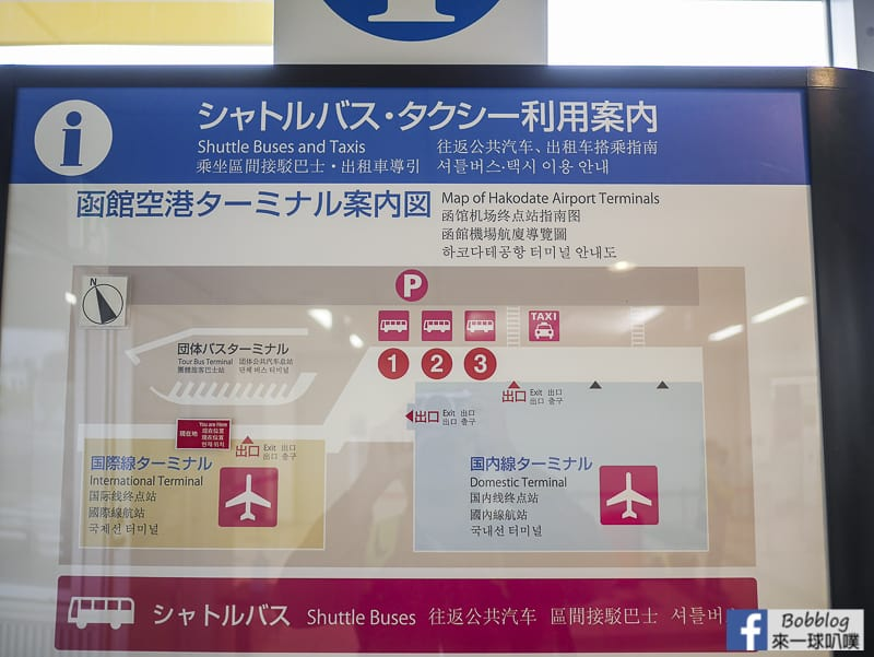 Hakodate airport 16