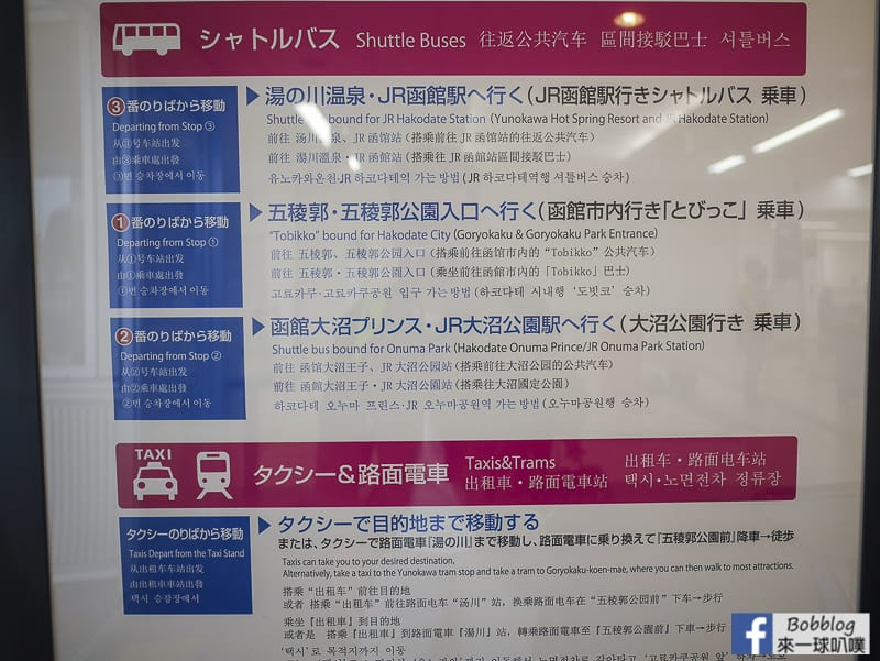Hakodate airport 17