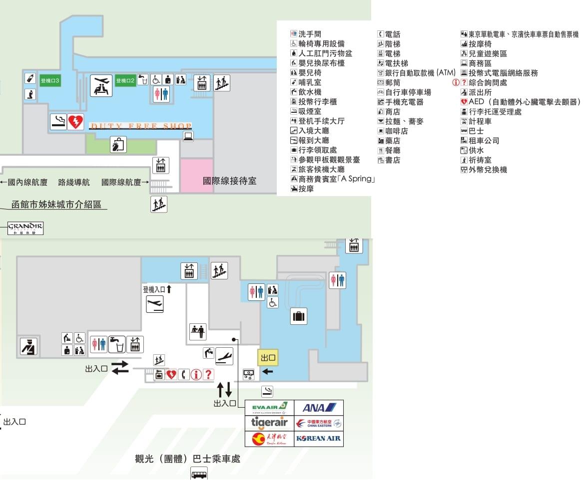北海道函館機場詳細介紹(出入境、設施、免稅店、交通方式)