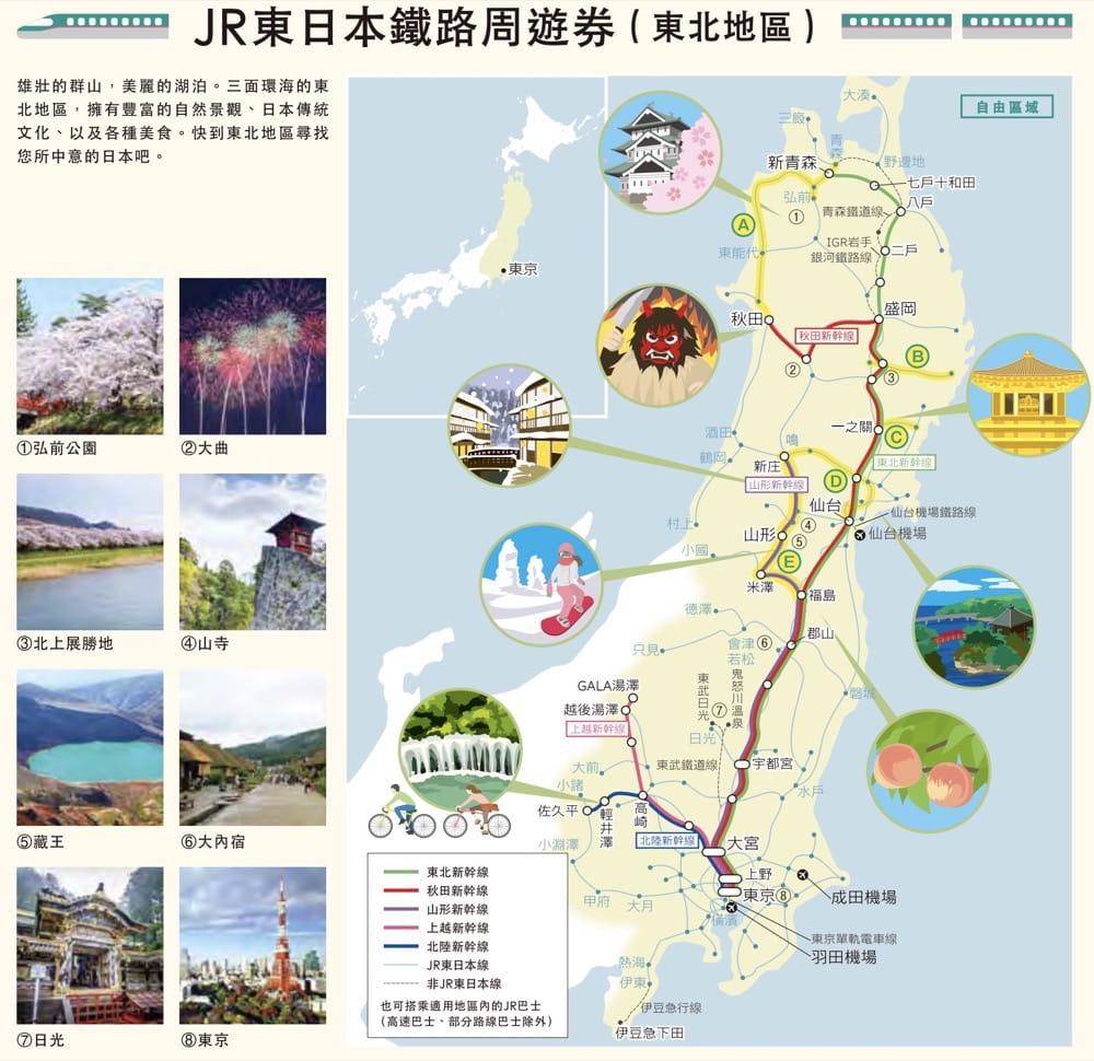 北海道函館交通|北海道內,關東,東北到函館交通(巴士,JR鐵路,新幹線)