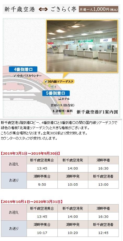 2019北海道洞爺湖交通攻略(函館,札幌,新千歲機場,登別到洞爺湖) @來一球叭噗日本自助攻略