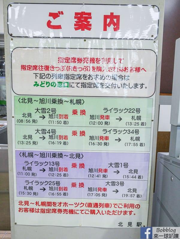 kitami-station-12