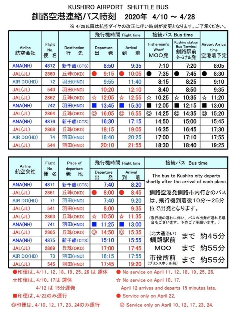 Kushiro airport0