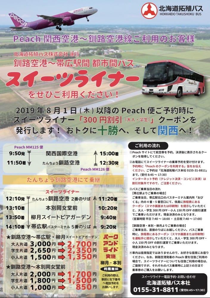 Kushiro airport2