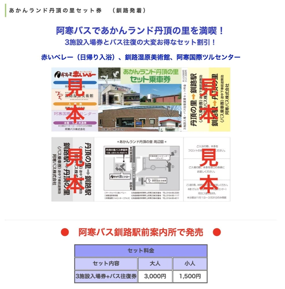 北海道道東釧路車站、釧路站前巴士中心(巴士路線,寄物)