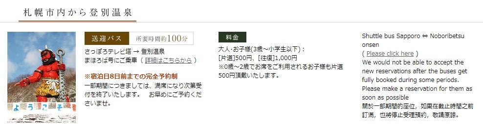 Gokuraku-access12