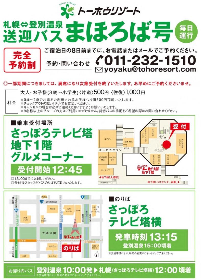 Gokuraku-access13