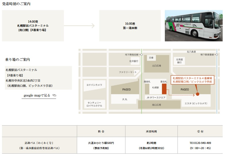Gokuraku-access14